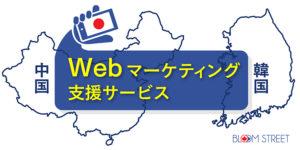 中国 韓国 Webマーケティング支援サービス