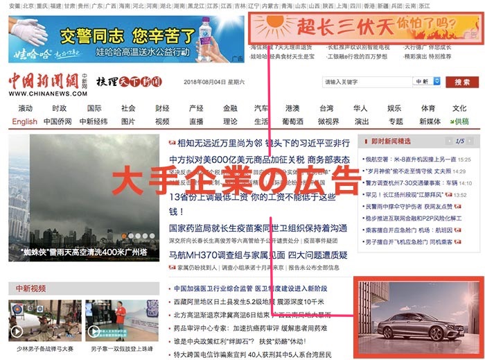 中国企業のバナー広告