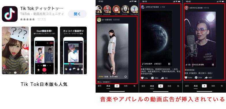 動画投稿・生中継アプリ抖音(TikTok)
