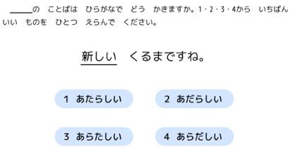 日本語能力試験 問題例