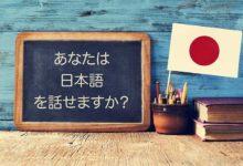 Photo of 日本語を話したい!世界の日本語学習人口と日本留学試験