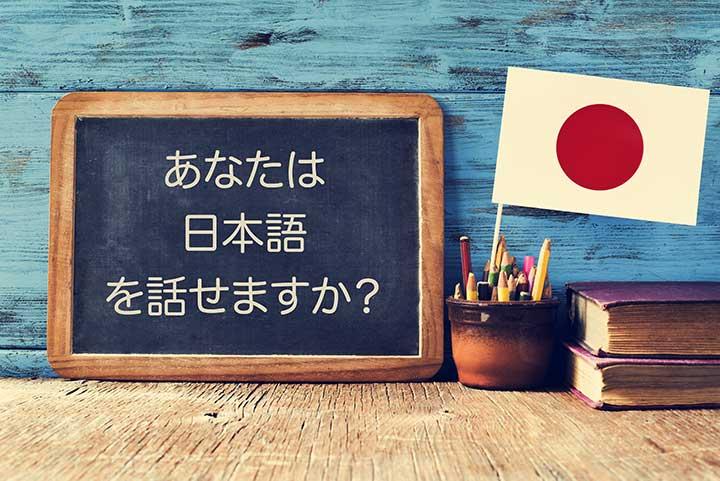 あなたは日本語を話せますか?