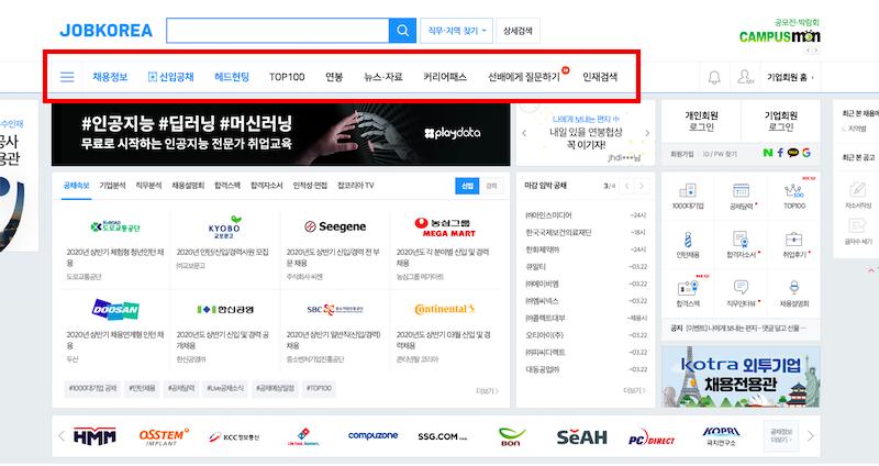 Jobkorea main page
