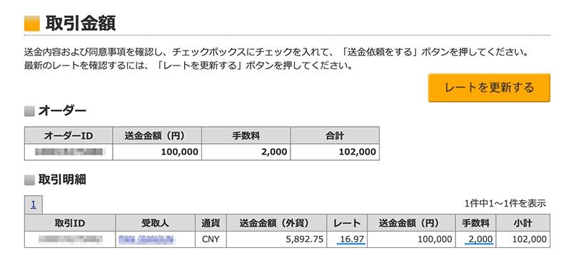 2021年2月17日 楽天銀行で10万円を中国に送金