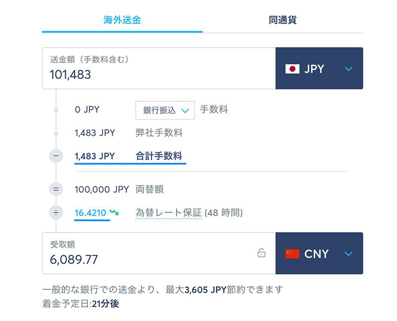トランスファーワイズで10万円を中国に送金(2021年2月17日)