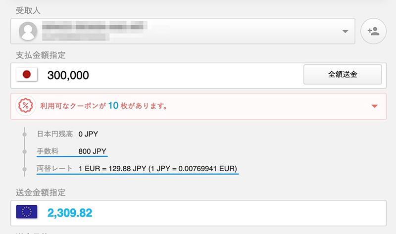 PayForexで30万円をオランダに送金(2021年2月17日)