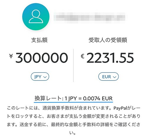 PayPalで30万円をオランダに送金(2021年2月17日)