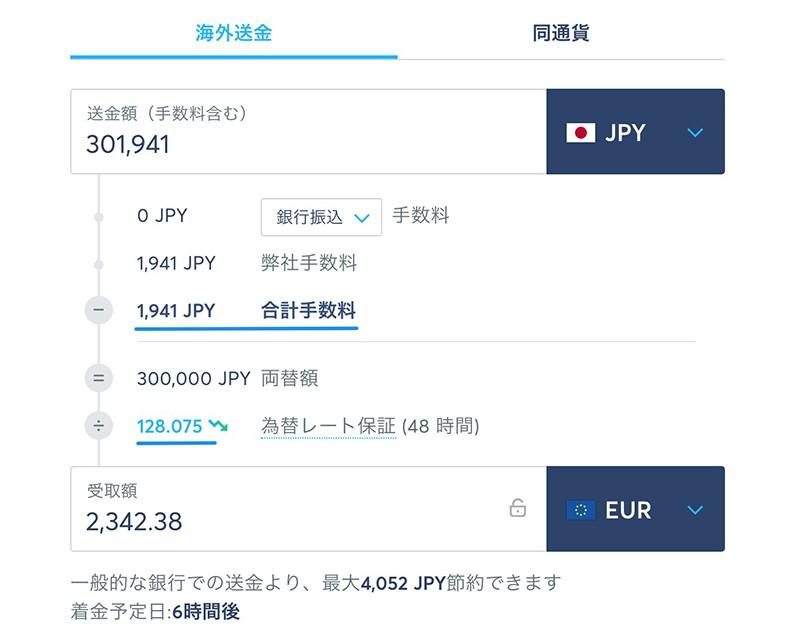 トランスファーワイズで30万円をオランダに送金(2021年2月17日)