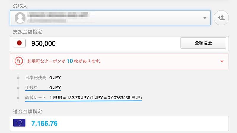 PayForexで95万円をオランダに送金(2021年2月20日)
