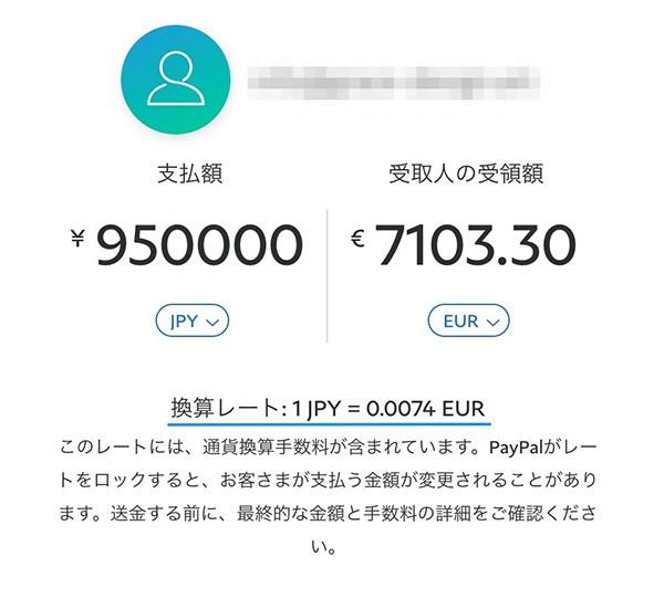 PayPalで95万円をオランダに送金(2021年2月20日)