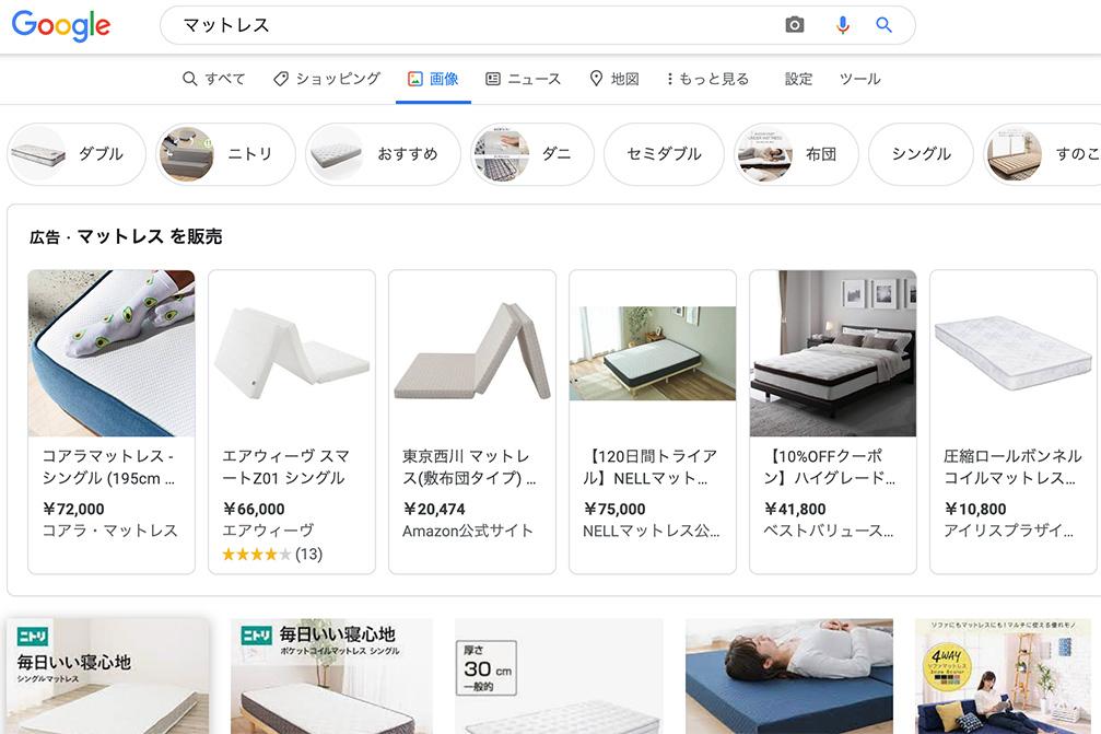 ショッピング検索機能
