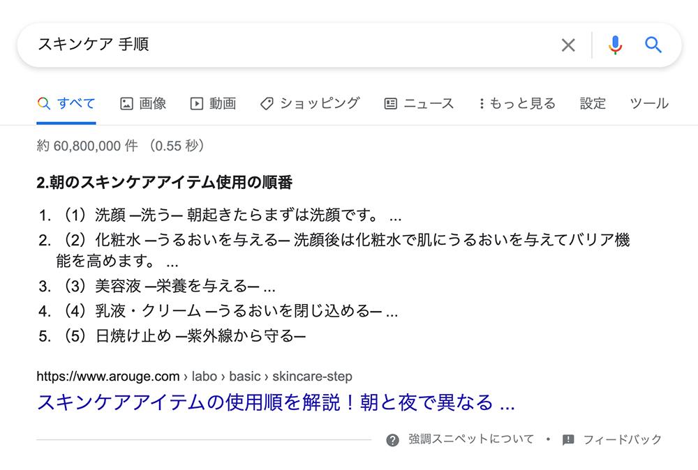 「スキンケア 手順」でGoogle検索をかけた際の強調スニペット表示