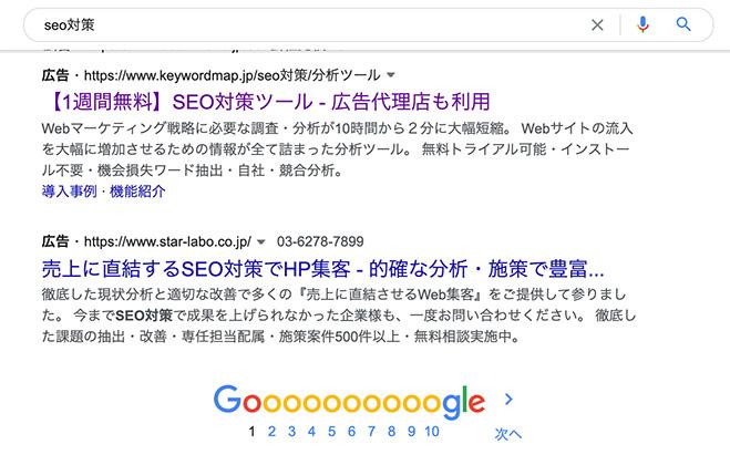 「seo対策」で検索した際のGoogle広告(下部)