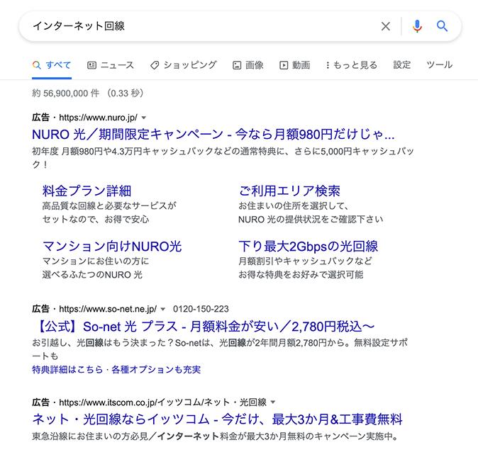 「インターネット回線」で検索した際のGoogle広告(上部)