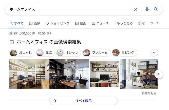 「ホームオフィス」で検索すると、「ホームオフィス画像検索結果」が一番に表示される。