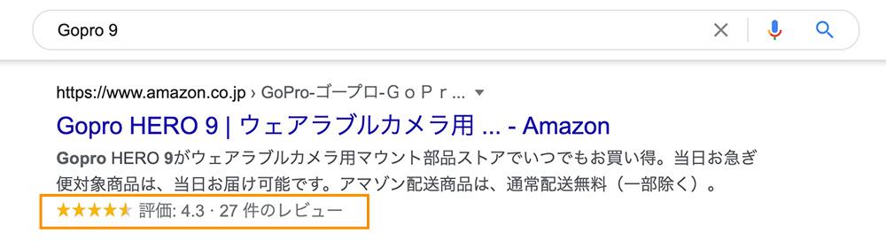 Review SERPsの例:商品のレビュー情報が検索結果に表示されている。