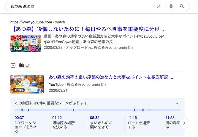 SERPs動画の例:「あつ森 進め方」で検索すると、関連した動画が検索結果に表示された。