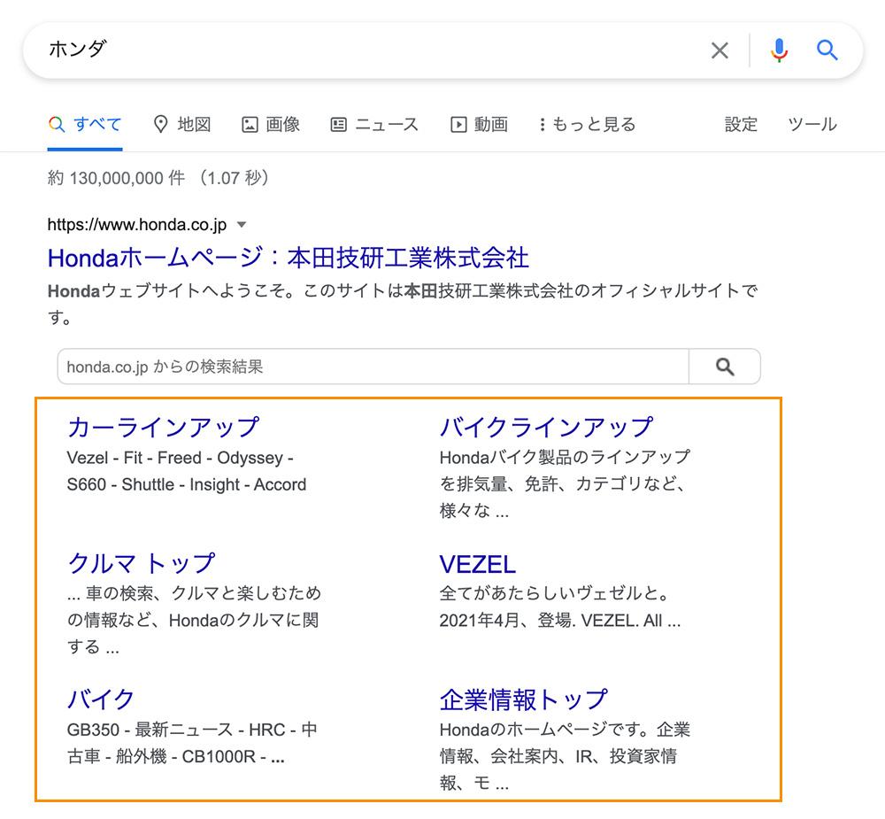 サイトリンクの例:「ホンダ」と検索すると、Honda企業サイトの主要ページへのリンクが表示される。