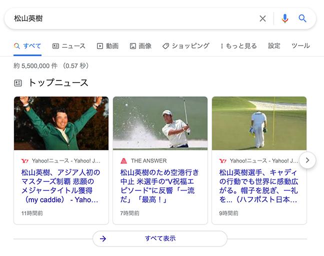 「松山英樹」の検索結果