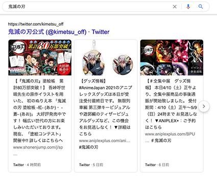 「鬼滅の刃」で検索すると、関連したツイートが検索結果に表示される。